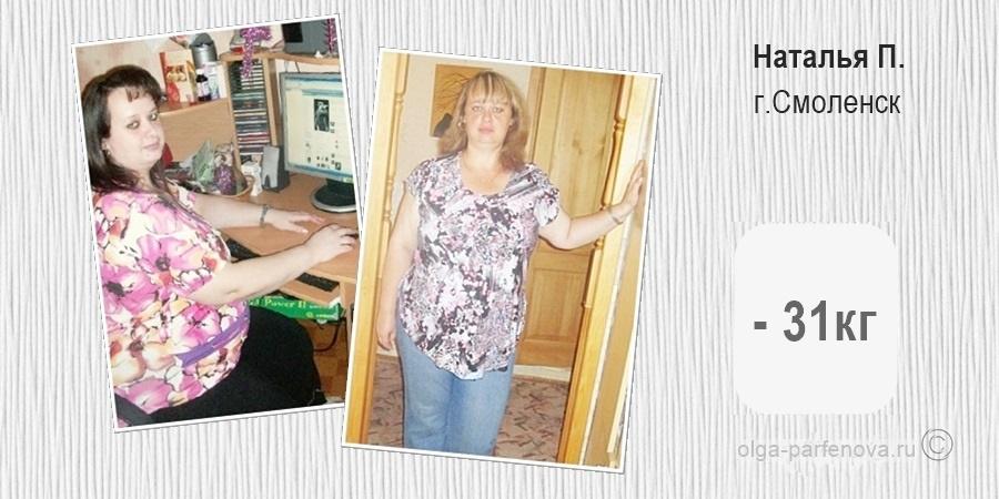 Удивительная история похудения в Смоленске