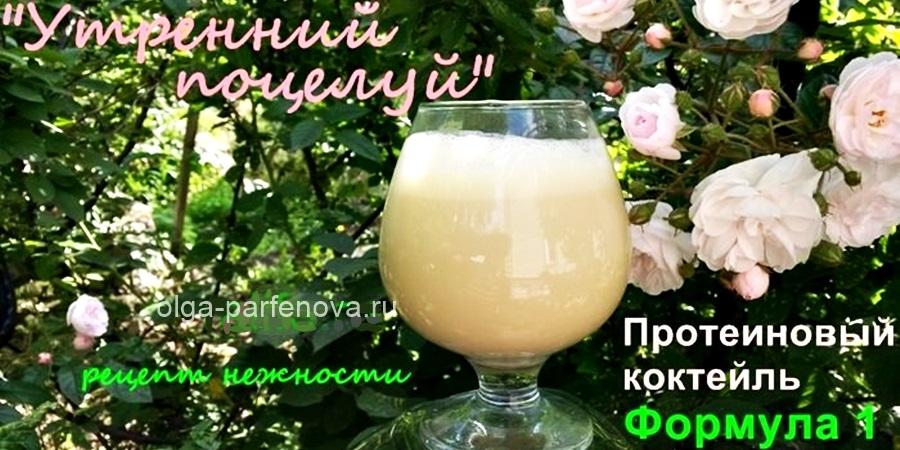 Какой же он вкусный этот белковый коктейль с ванильным мороженым