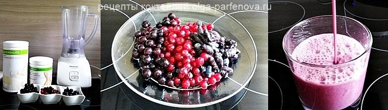рецепт коктейля со вкусом ягод