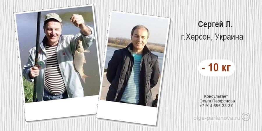 Истории похудения мужчин в Херсоне, Украина
