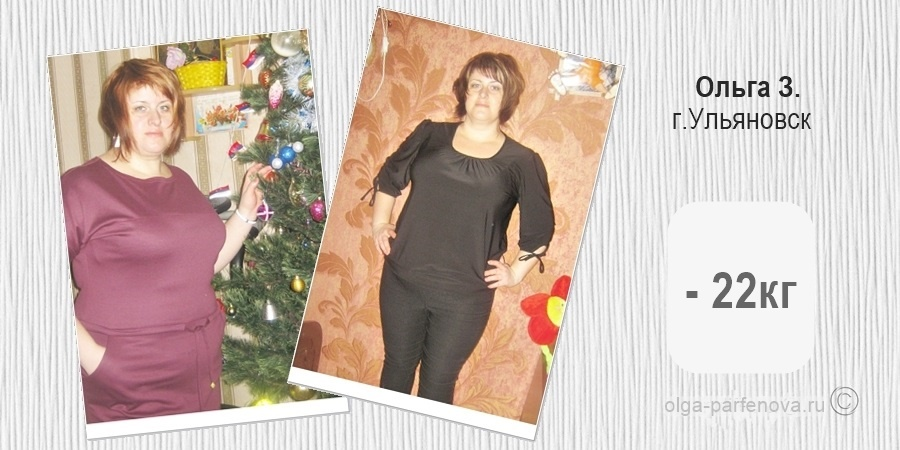 Реальная история похудения с фото в Ульяновске
