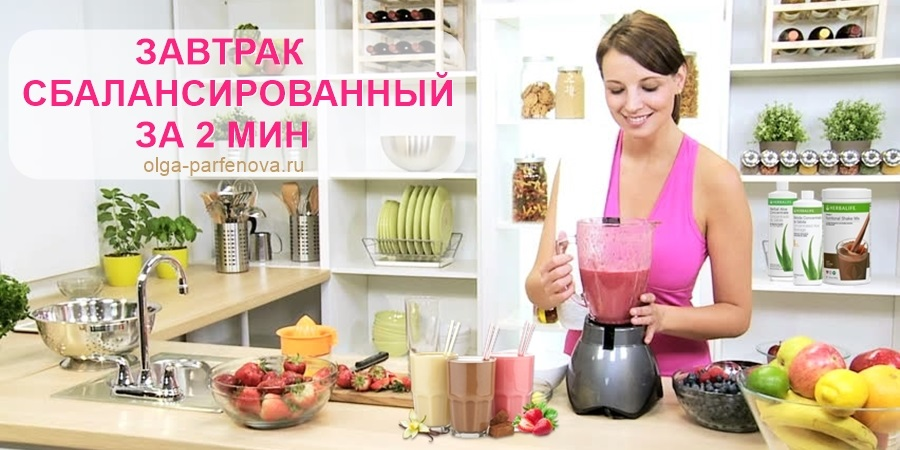 Завтрак для похудения. Отзывы и рекомендации