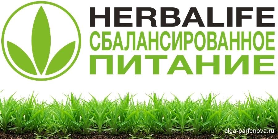 информация о ценах и покупке продуктов Гербалайф 2018