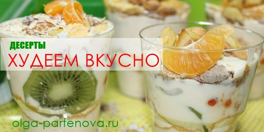 Легкий рецепт десерта из коктейля Гербал