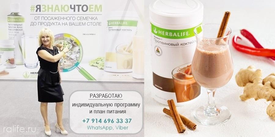 Пряный шоколадный коктейль Гербал