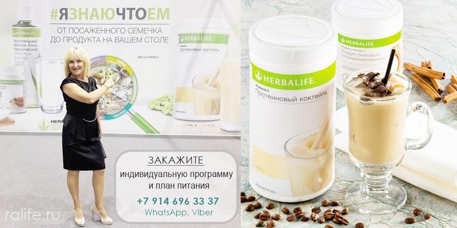 Ванильный коктейль Гербал с ароматом кофе