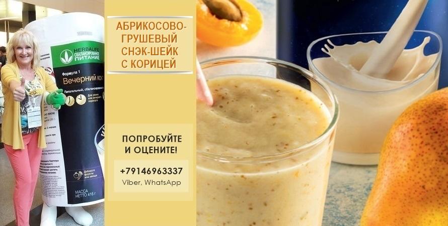 Абрикосово-грушевый Вечерний коктейль с корицей