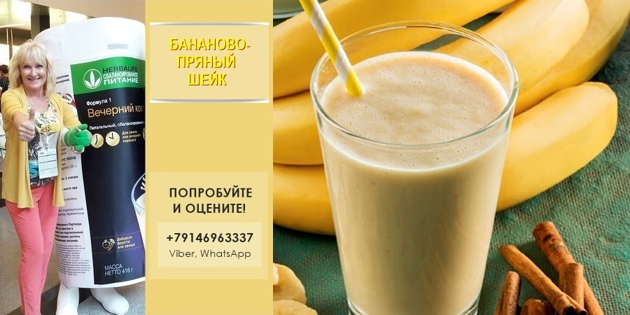 Бананово-пряный Вечерний коктейль