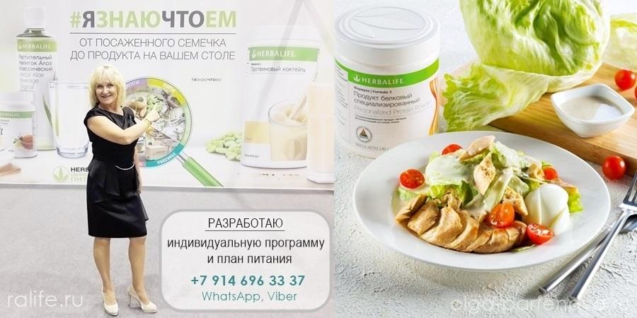Диетический салат «Цезарь»