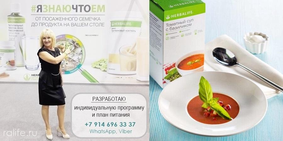 Гаспачо со свежими овощами и базиликом