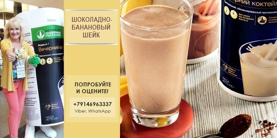 Шоколадно-банановый Вечерний коктейль