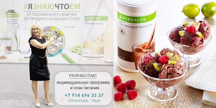 Шоколадное мороженое с протеином