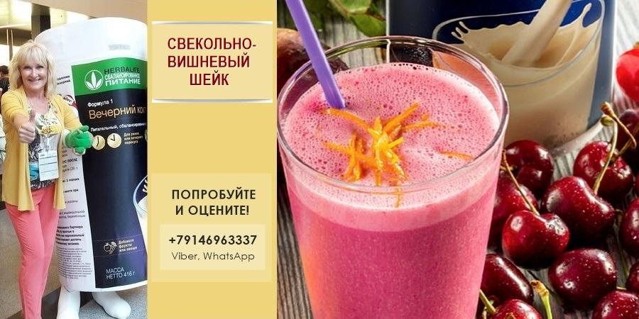 Свекольно-вишневый Вечерний коктейль