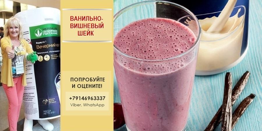 Ванильно-вишневый Вечерний коктейль
