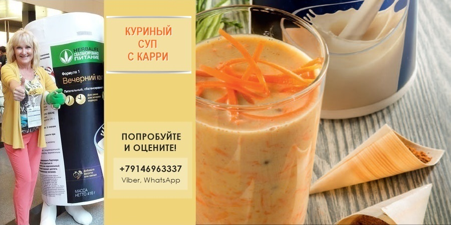 Вечерний коктейль-суп с карри