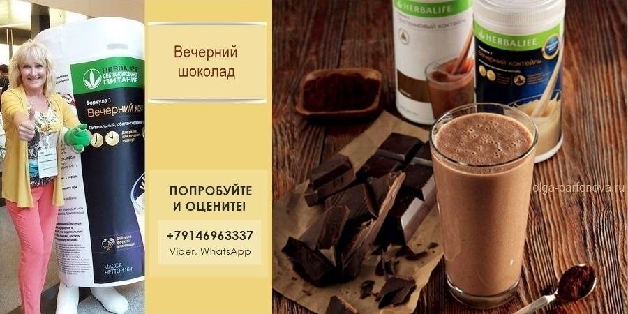 Коктейль Вечерний шоколад