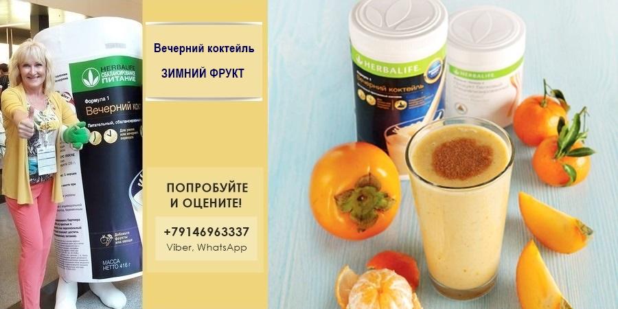Вечерний коктейль ЗИМНИЙ ФРУКТ