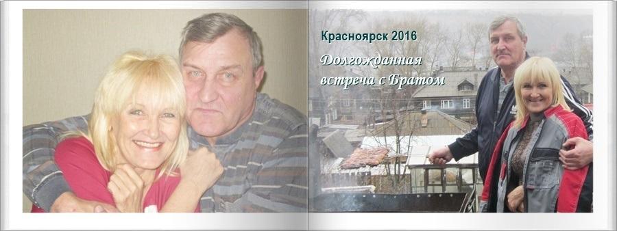 история похудения моего брата в Красноярске