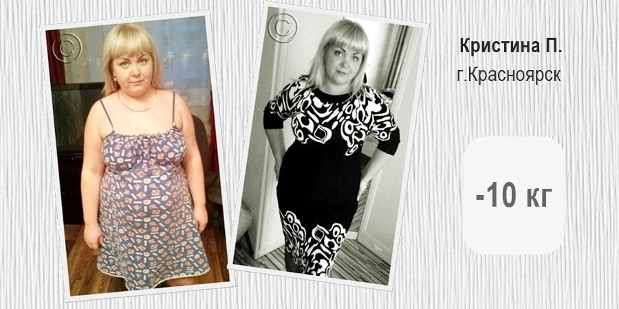 История похудения в Красноярске. Отзывы о диете