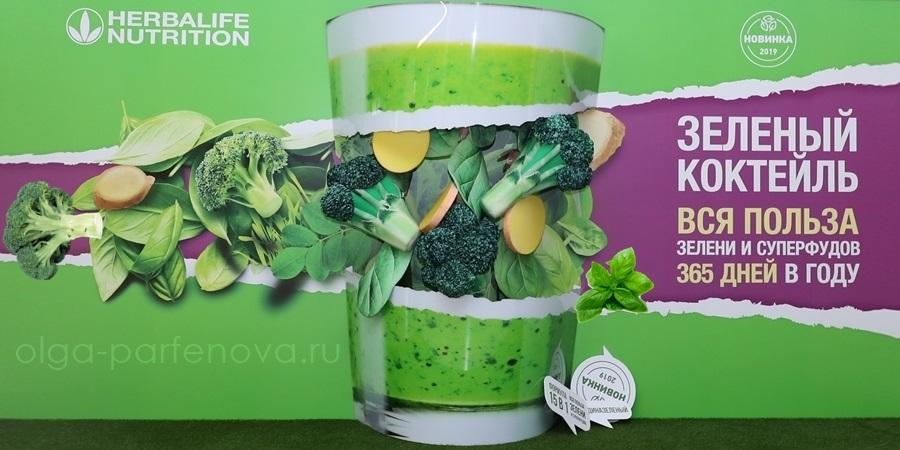 Новинка - Зеленый коктейль