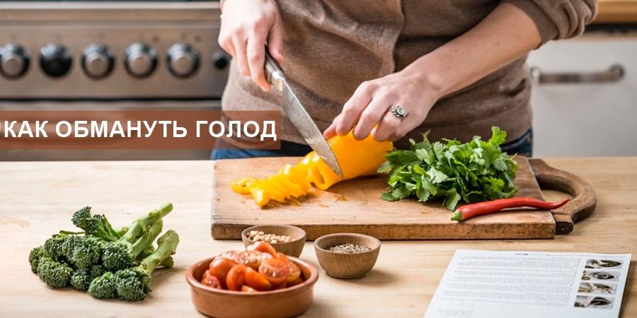 Как снижать аппетит и не переедать вечером