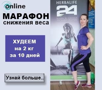 марафон похудения онлайн 2019