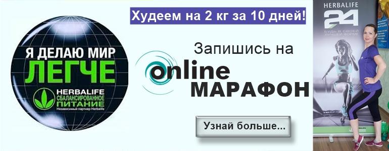 онлайн марафон похудения
