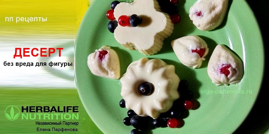 Ешьте сладкие десерты и не бойтесь поправиться!