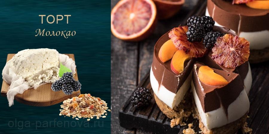 Кушать тортик и худеть – это возможно!