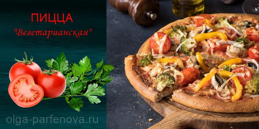 Пицца для участников «Марафона стройности»