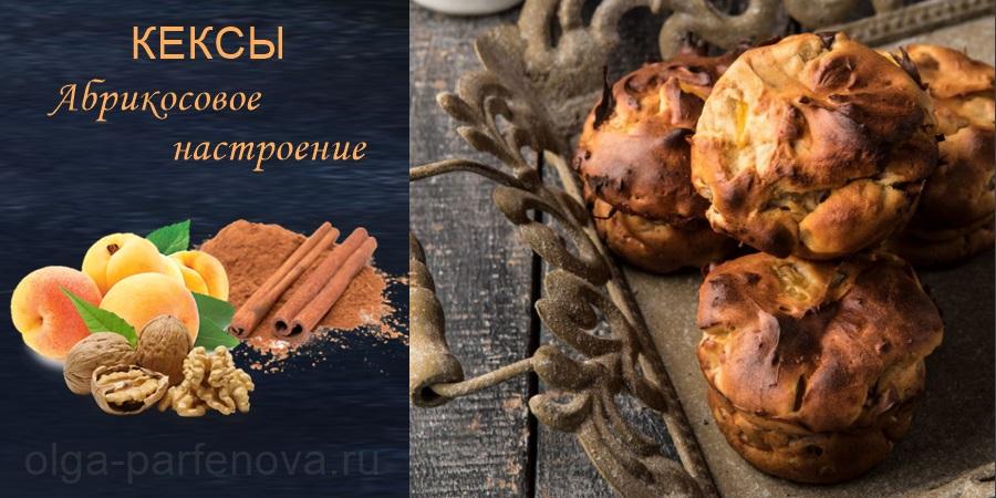 Кексы «Абрикосовое настроение» — радость чаепития