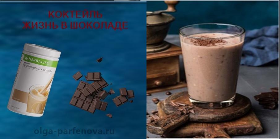Коктейль «Жизнь в шоколаде»