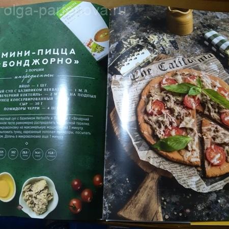 кулинарная книга пп