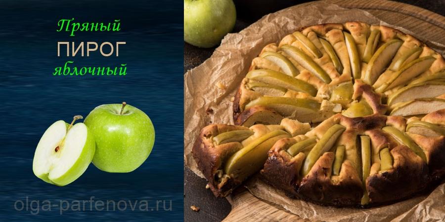 Пряный яблочный пирог — готовьтесь порадовать себя десертом