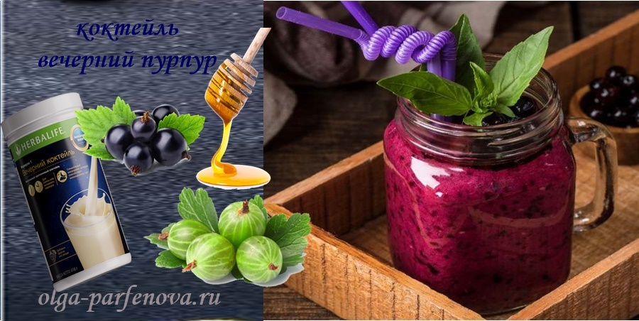 Коктейль «Вечерний пурпур»
