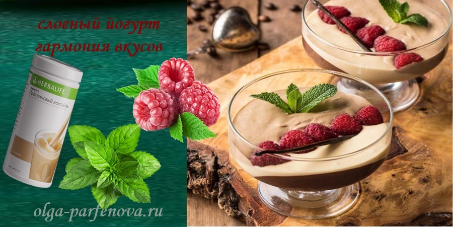 Слоеный йогурт «Гармония вкусов» — зебро-десерт от Гербал.