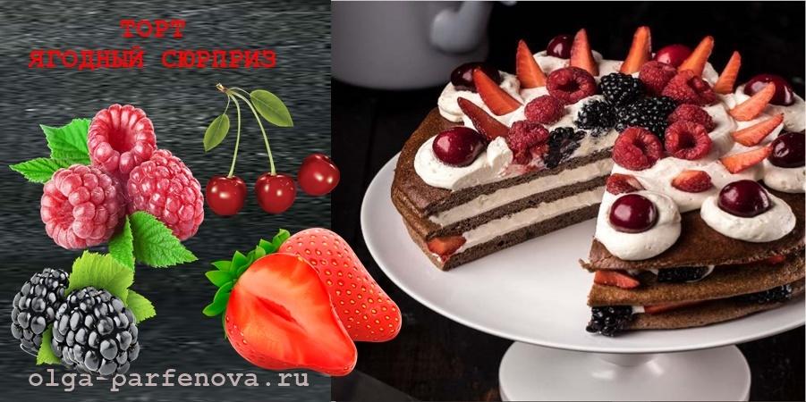 Торт «Ягодный сюрприз» — яркий и нежный десерт