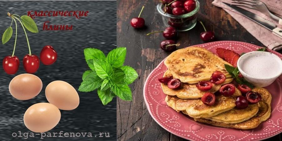 Завтрак «Классические блины» — долгожданное удовольствие