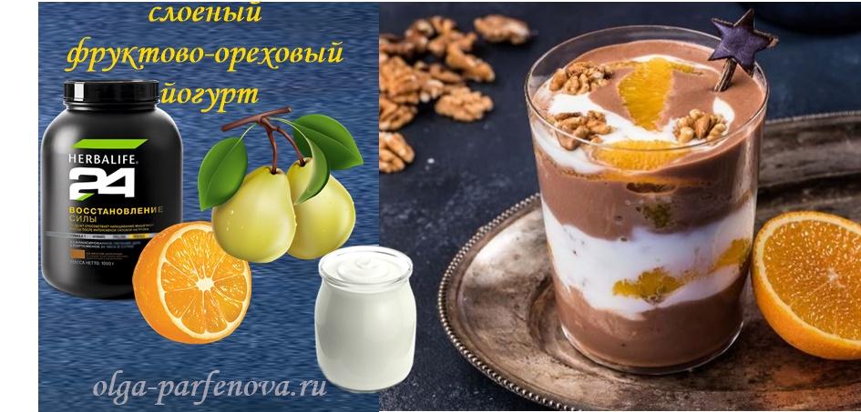 Слоеный «Фруктово-ореховый йогурт»
