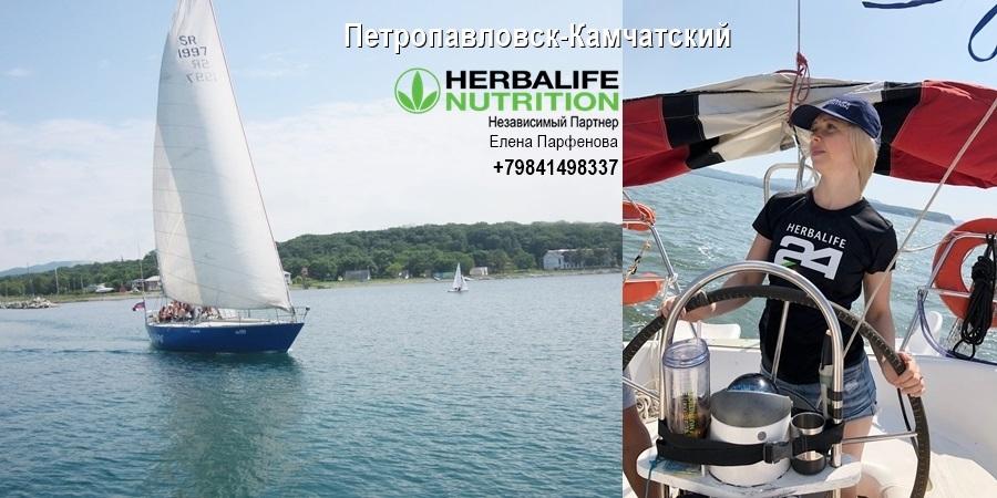 похудеть с Гербал в Петропавловске-Камчатском