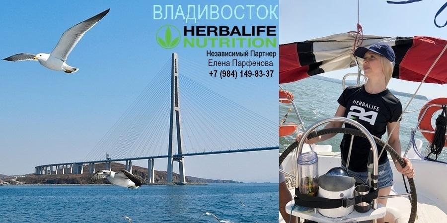 Похудеть с Herbal во Владивостоке